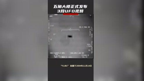 五角大楼正式公开三段UFO视频,并承认由美国海军拍摄