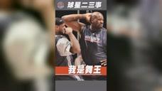 【原声录像】快船vs凯尔特人第3节 斯玛特反身后仰压哨