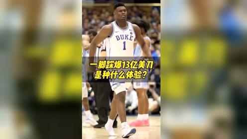 老炮儿侃球:一脚踩爆13亿美金是种什么体验?#篮球#NBA图标