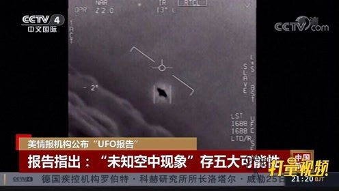 """美情报机构公布""""UFO报告"""":多数无解,存五大可能性"""