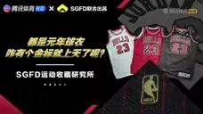 第四期:NBA50周年logo变了?这是见证乔丹第五冠的最好物品