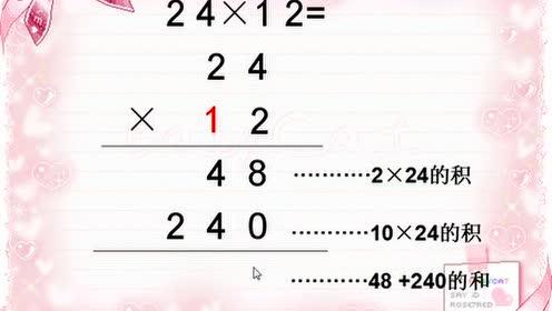 三年級數學下冊五 兩位數乘兩位數