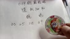 双色球彩票买必赢系列——059期双色球随机抽取金品号码一注