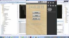 安卓24点棋牌游戏毕业设计演示 www.jpbysj.com