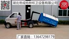 勾臂式垃圾车工作视频厂家直销www.dctzhw.com