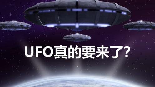 2019美国发布最新消息,UFO真的要来临了吗? 第20张