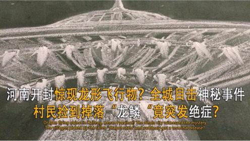 """河南出现""""龙形飞碟"""",居民捡到UFO残片,全城目击飞船事件?"""