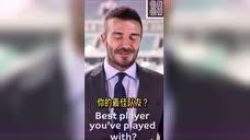 小贝快问快答:最佳队友是齐祖,最佳进球是绝杀希腊