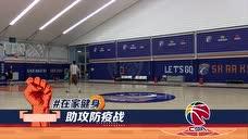 张兆旭重回赛场晒新技能 中圈投篮三投三中