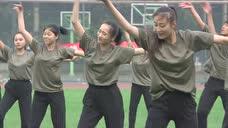 中央民族大学2016级舞蹈学院新生军训-韵律操表演