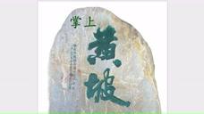 黄坡话-吴川黄坡方言黄坡普通话