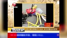 老人騎車摔倒,躺在路中間數十分鐘,路人冷漠走過