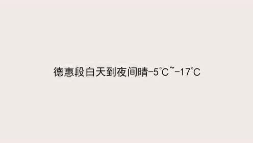 吉林省高速公路天气提示信息 2019年11月18日