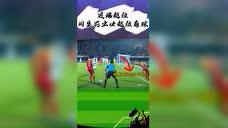 中国国奥罚出必越位角球