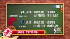 【NBA晚自习】课程表:灰熊VS绿军 现在与未来的对决崛起与成长的碰撞
