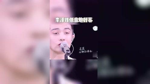 综艺:李泽锋低音炮唱歌,完全去掉了三十而立许幻山的渣男滤镜!