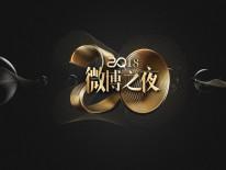 2018微博之夜