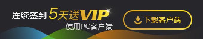 5天送VIP