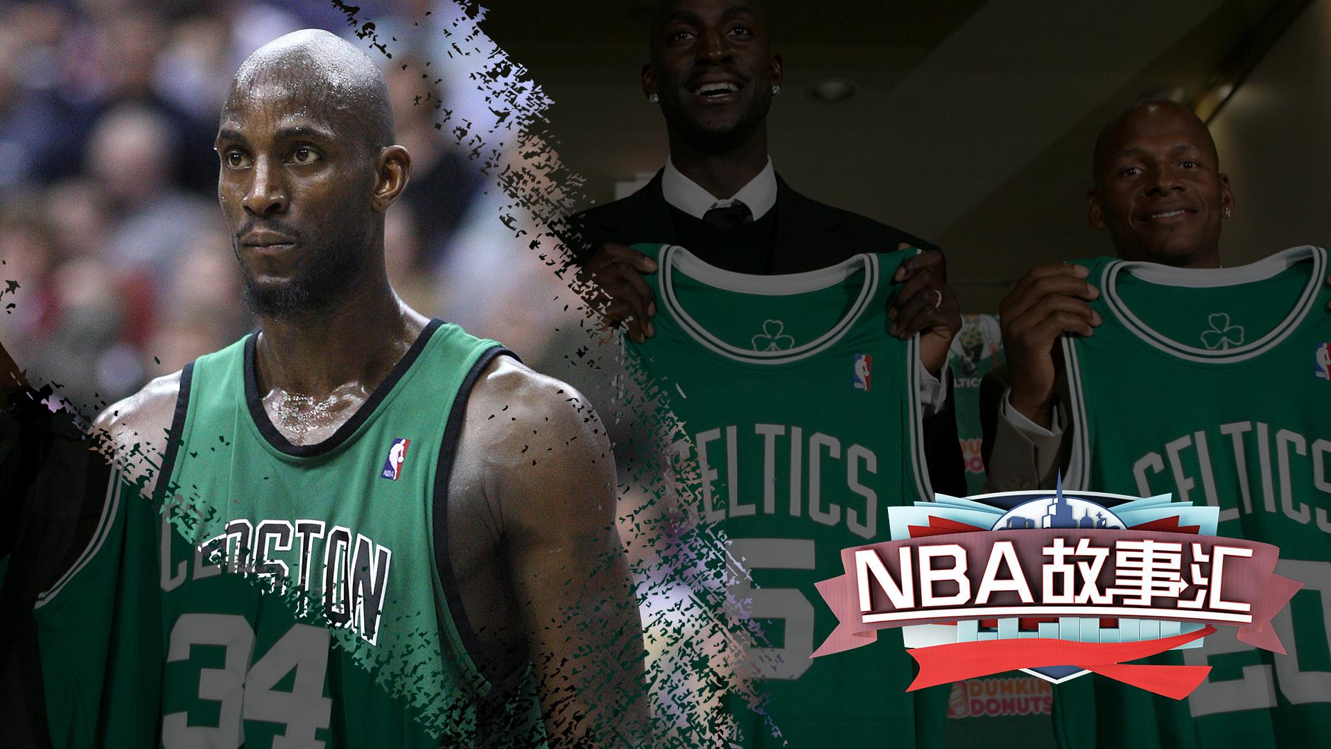 NBA巨星抱团编年史