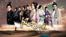 风中奇缘[DVD版]