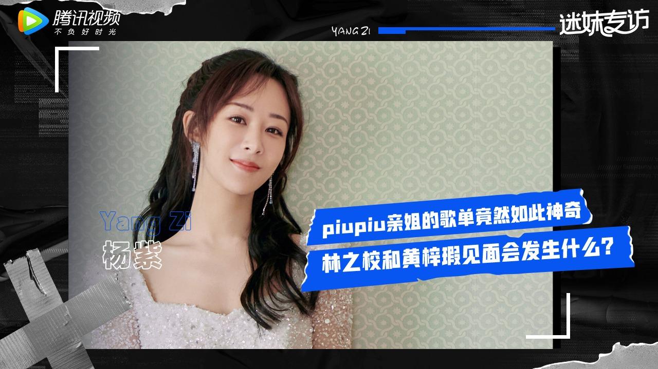 【迷妹专访】×杨紫:歌单可以有多神奇?