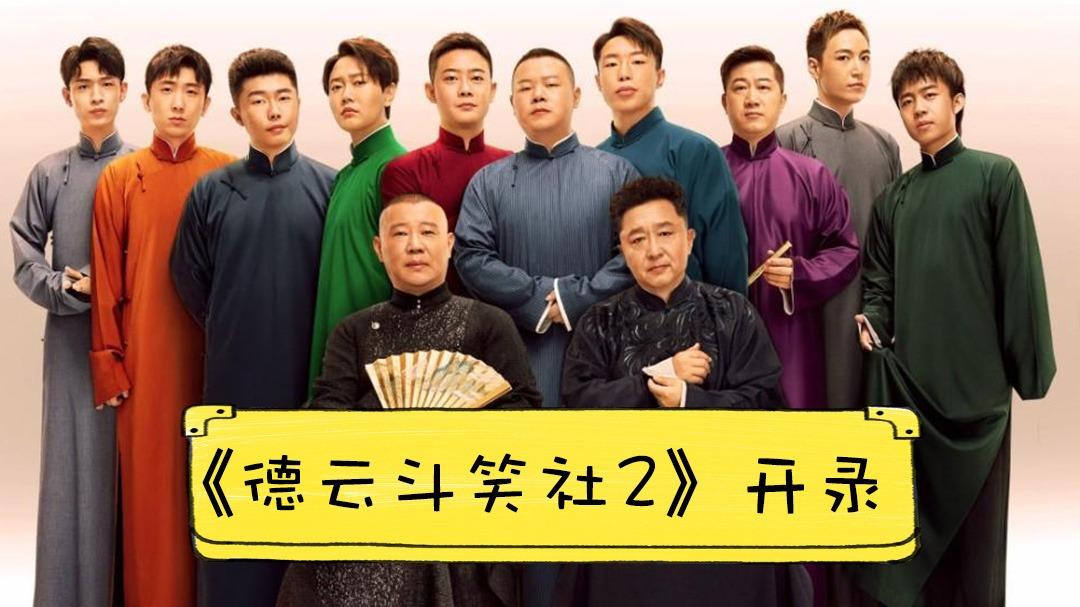 """《斗笑社2》原班人马齐聚,霸道总裁张翰""""妥协""""了"""
