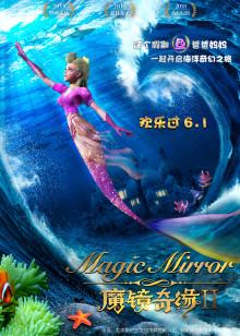 魔鏡奇緣2