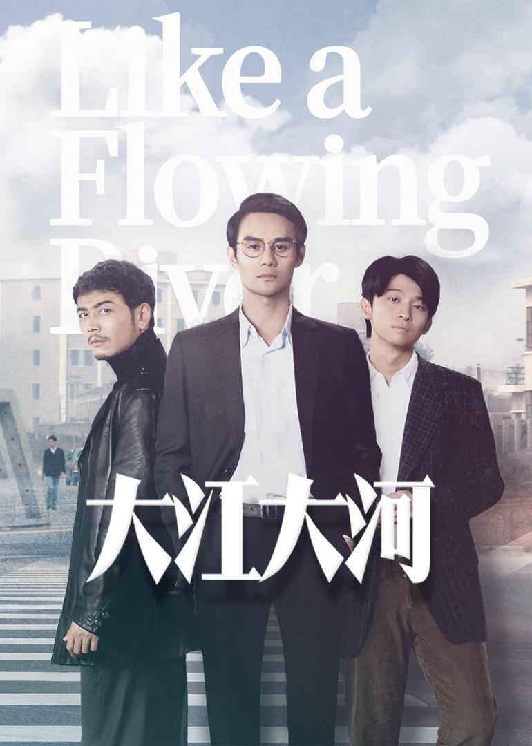 大江大河TV版
