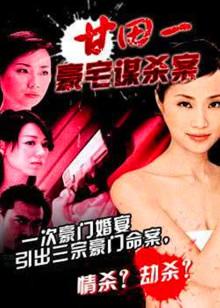 甘田一豪宅谋杀案海报