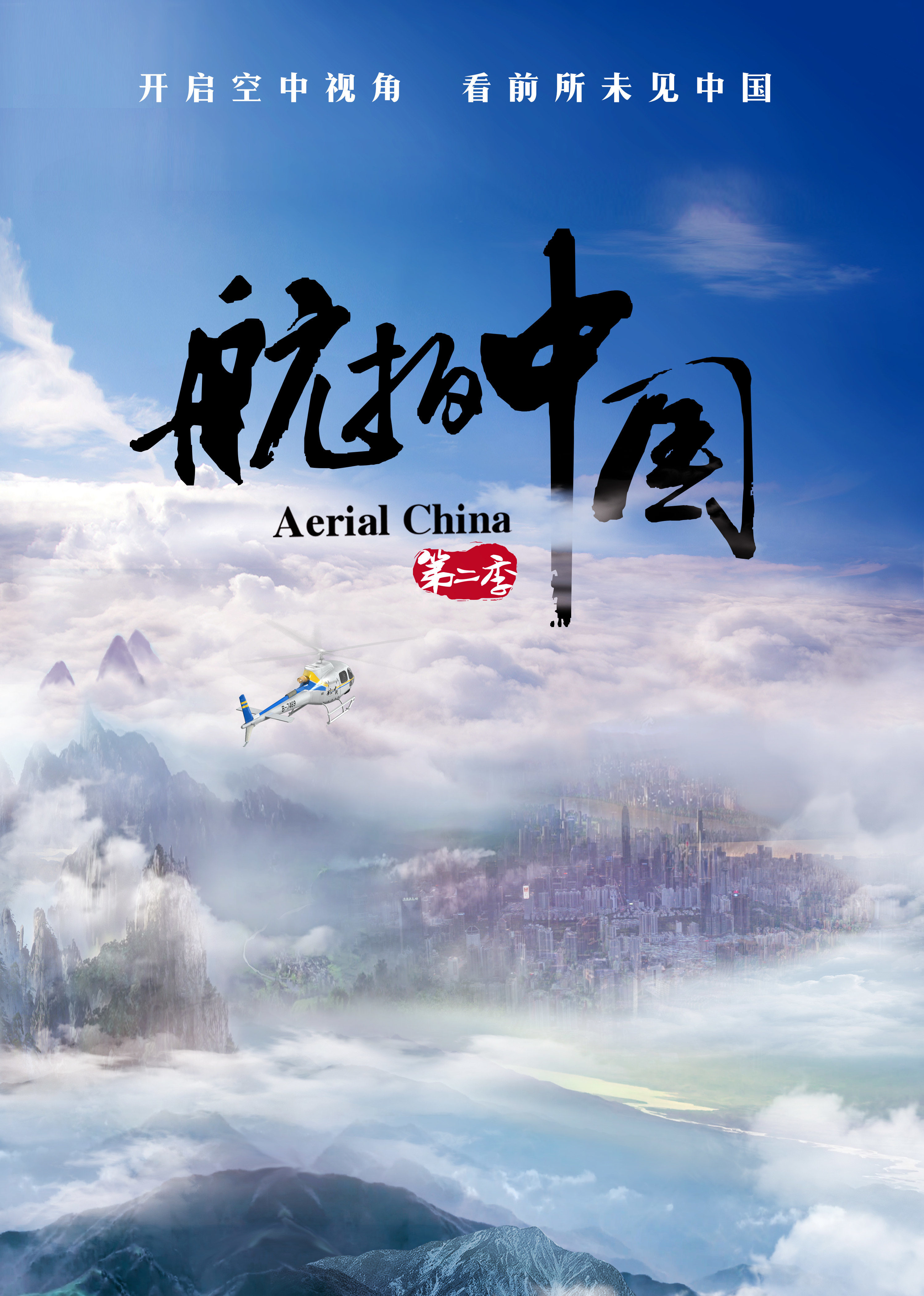 航拍中国 第2季