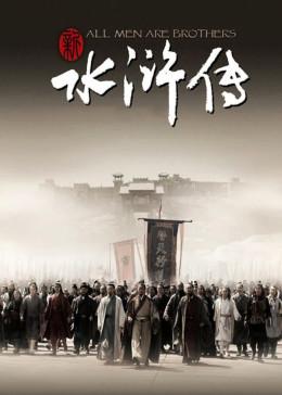 新水滸傳-直播