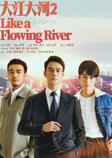 大江大河2手机电影