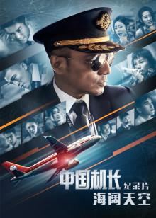 海闊天空——《中國機長》官方紀錄片