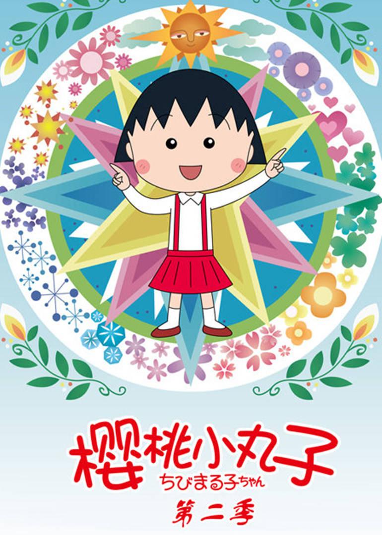樱桃小丸子 第二季(普通话)