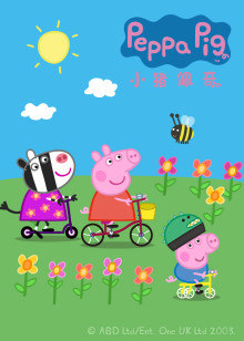 小猪佩奇第7季