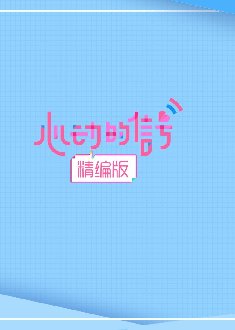 心动的信号·第三季精编版