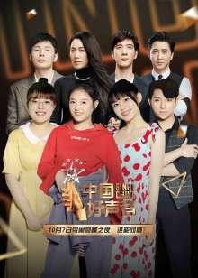 2019中国好声音