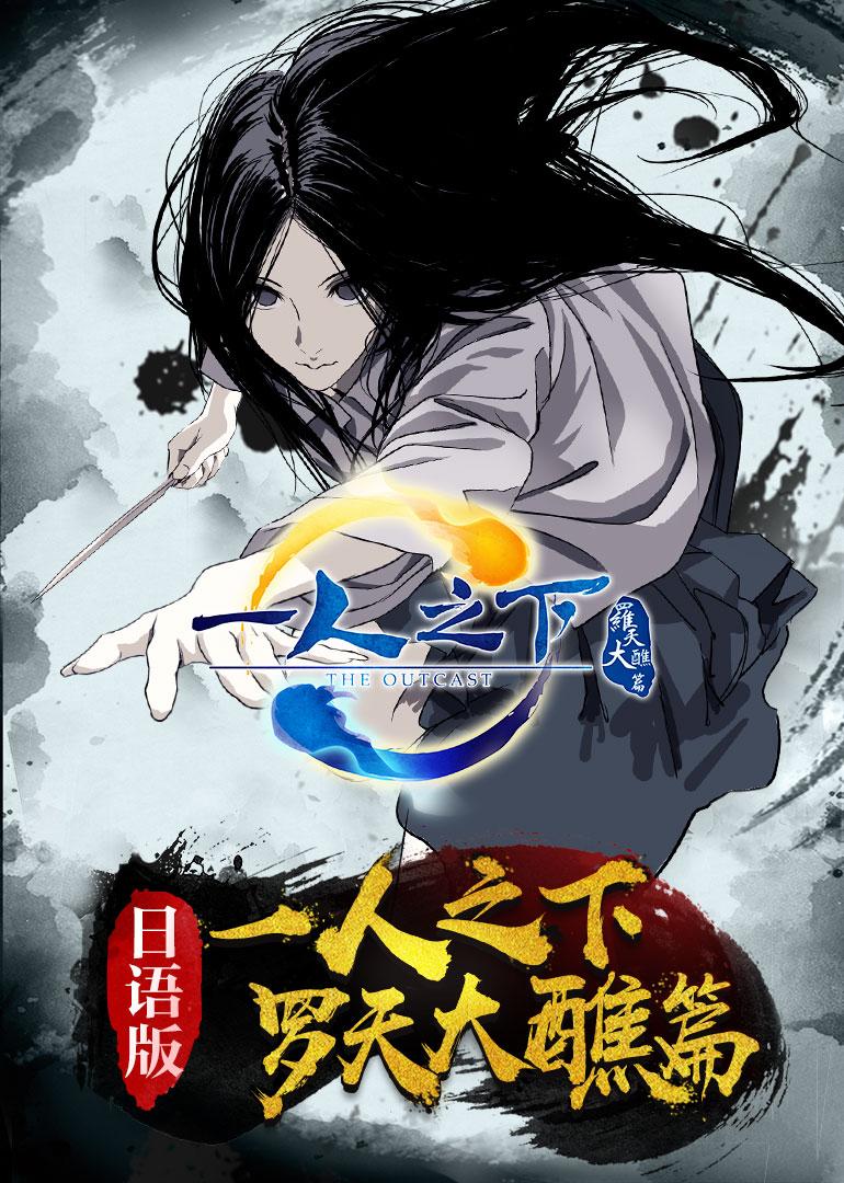 一人之下第二季日语版