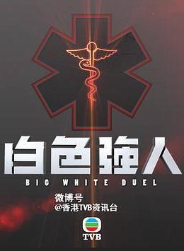 白色强人粤语
