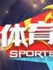体育新世界
