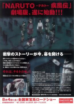 火影忍者疾风传剧场版:鸣人之死
