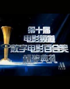 第16届电影百合奖颁奖典礼