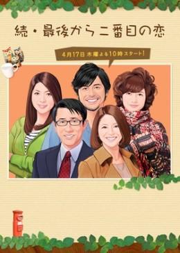续倒数第二次恋爱(2014)