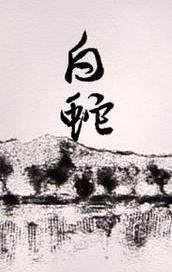 现代白蛇艳潭/新素女艳谭