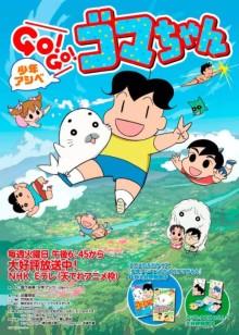 少年阿瑞go!go!小海豹 第二季