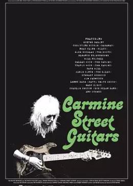 胭脂红街吉他