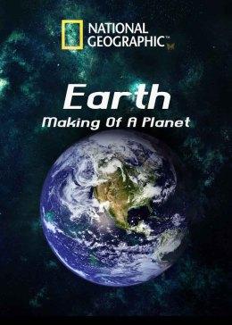 從地球出發