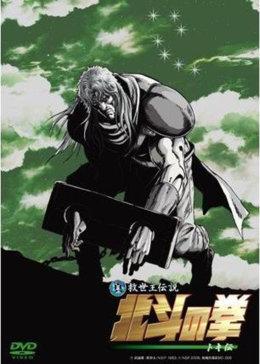 真救世主传说北斗神拳托奇传