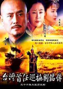 台湾首任巡抚刘铭传