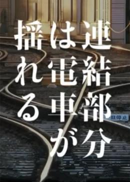 最终痴汉电车3电车痴汉3